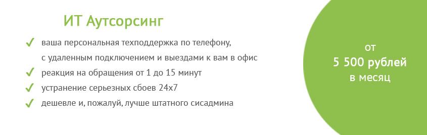 ИТ аутсорсинг Краснодар
