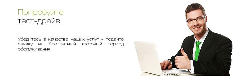 Обслуживание компьютеров в Краснодаре